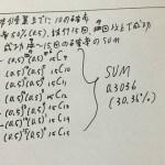【補足記事】各記事における計算過程の公開