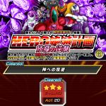 【雑記】HERO絶滅計画-修羅の逆襲-20F『神への反逆』管理人の周回デッキ