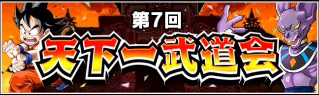 【雑記】第七回天下一武道会終了!お疲れ様でした!