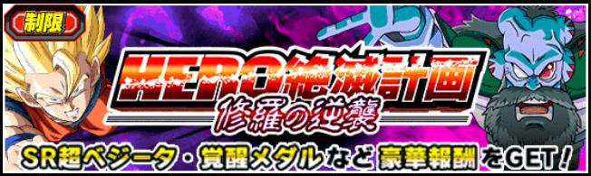 【雑記】新制限『HERO絶滅計画-修羅の逆襲-』イベントは極属性限定?