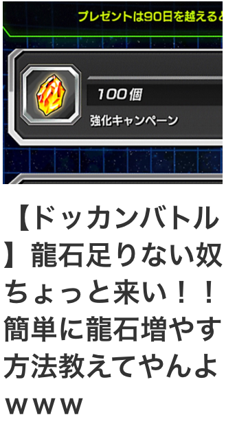 【雑記】龍石783個ゲット、大量入手といった謎の広告について。ソーシャルゲーム攻略サイトの実情