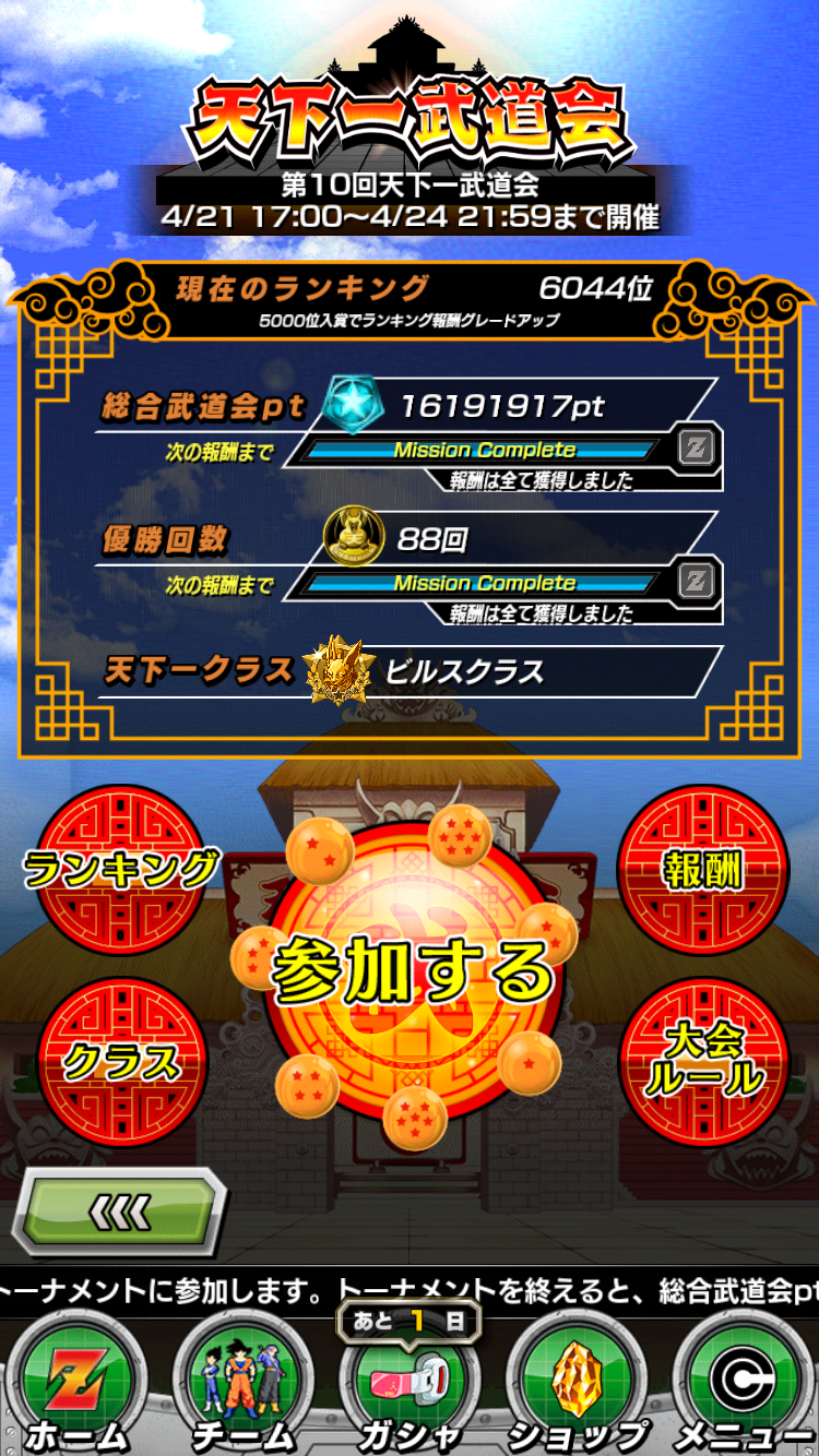 【雑記】第10回天下一武道会終了!短期決戦でしたがお疲れ様でした。