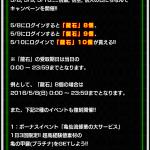 【雑記】悟空の日(5月9日)周辺イベントについて。新規メカフリーザのドッカン覚醒など