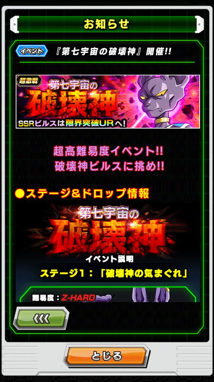 【超激戦】『第7宇宙の破壊神』ステージ2『破壊神の怒り』の攻略情報!