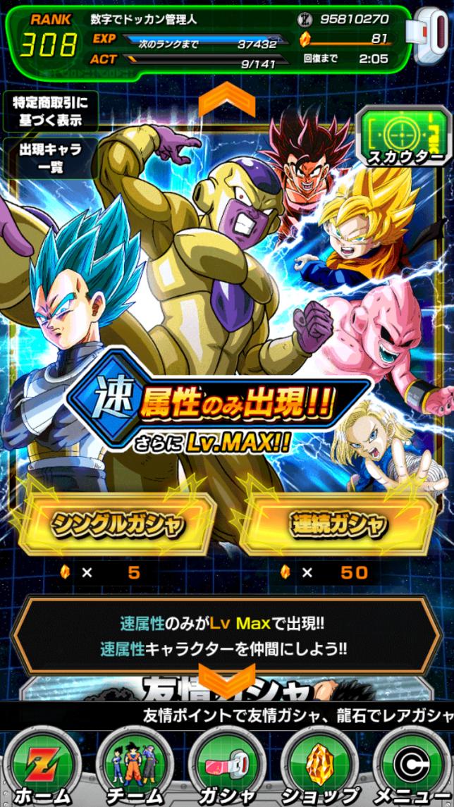 【ガシャイベント】速属性ガシャの当たりキャラクターピックアップ!