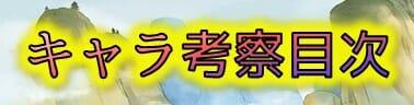 【ドッカンバトル】キャラクター考察目次ページ