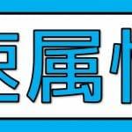 【ドッカンバトル】『超速属性』について。主要キャラ・デッキ編成など ※2017/12/6改定
