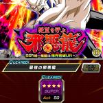 【超激戦】絶望を呼ぶ邪悪龍『最強の邪悪龍』ステージ攻略情報!