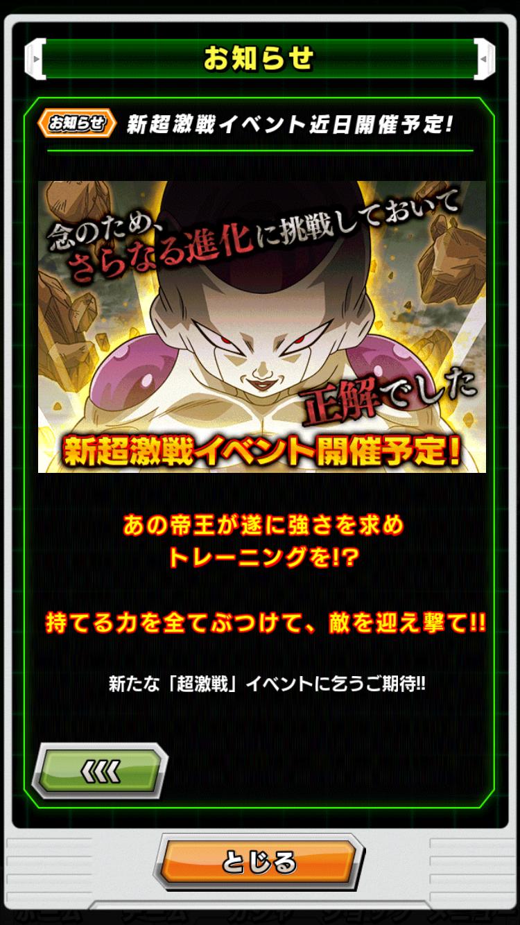 【雑記】10月2回目の超激戦は13日から?内容とイベントの入れ替え時について