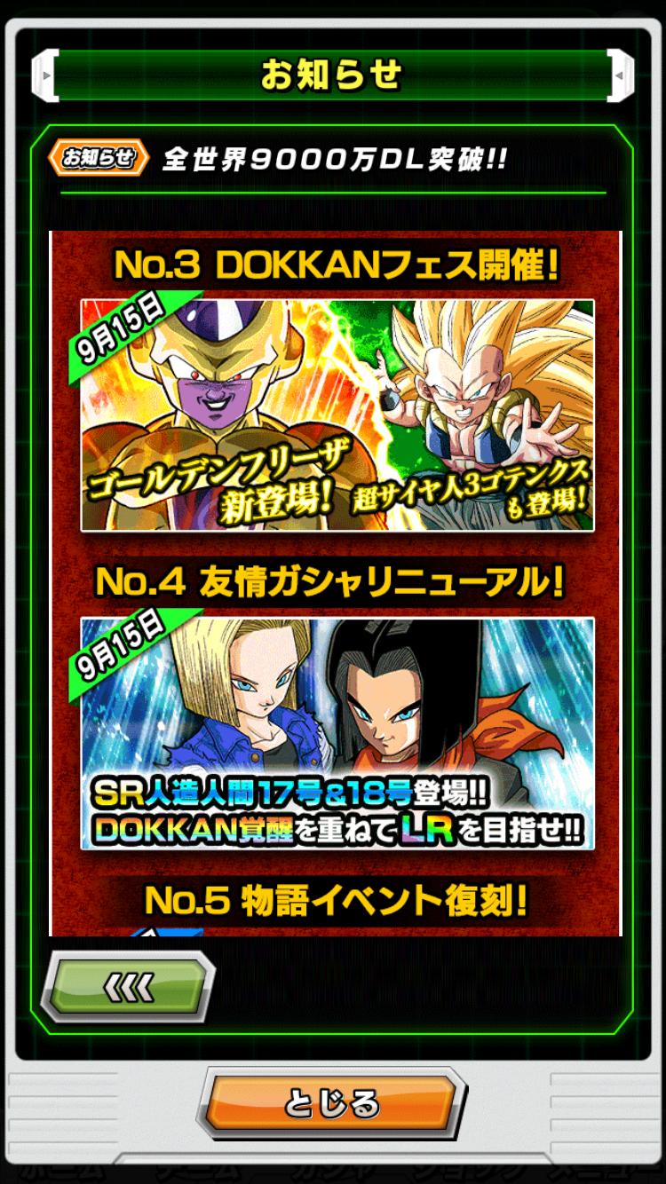 【ドッカンバトル】9000万DLキャンペーン第2弾は超激戦&LRの実装!?