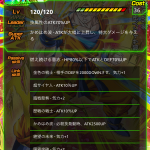 【リーク情報】9/8実装の新規SSRキャラクターのステータス画像
