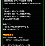 今後のイベントスケジュールについて。火曜日にアップデート?