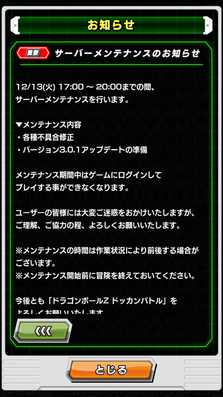 【リーク情報】12/13メンテ・アップデート内容まとめ