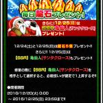 【ドッカンバトル】クリスマスキャンペーンまとめ