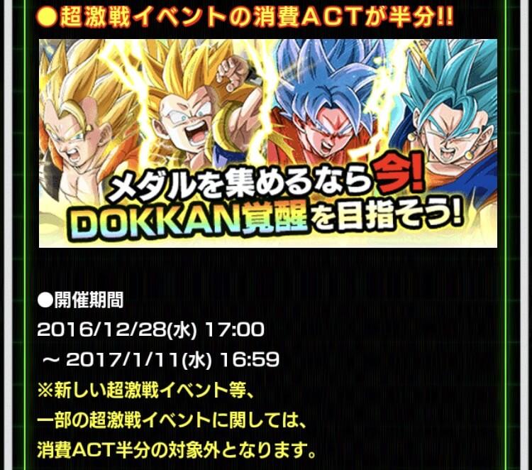 【雑記】次のイベント入れ替わりは1月11日(水)