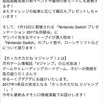 1/20(金)19:00よりニコニコ生放送『ホッカホカだねVジャンプ』でドッカン情報公開。新モードなど