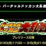 【リーク情報】Vジャンプ4月特大号は新LRキャラクターの紹介! ※追記