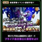 3月のフェス&超激戦キャラクターが告知!