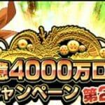 【ドッカンバトル】1億4000万DLキャンペーン後半まとめ