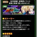 近日開催の新物語イベント予告!