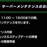 メンテナンス&新イベント準備のお知らせ