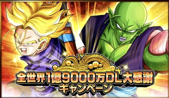 【ドッカンバトル】1億9000万DLキャンペーンまとめ
