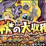 【ドッカンバトル】『秋の大収穫キャンペーン』開催!