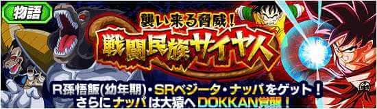 【物語イベント】『襲い来る脅威!戦闘民族サイヤ人』攻略情報。蛇姫・技上げ用キャラなど
