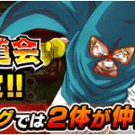 第25回天下一武道会の報酬キャラクター達がお知らせで公開!