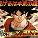 【ドッカンバトル】新形式の高難易度イベントが登場!