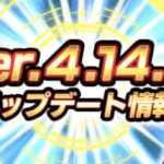 【ドッカンバトル】ver4.14.0アップデート&メンテナンスのお知らせ