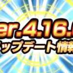 【ドッカンバトル】虹あぶれキャラのコイン交換機能が実装!ver.4.16.0アップデート内容まとめ